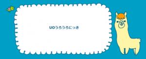 yo-kosann_blog